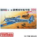 プラモデル 1/48 隼二型 満州国軍航空隊 Pt.2 ファインモールド
