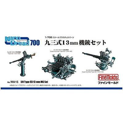 パーツセット 1/700 九三式13mm機銃 ファインモールド