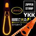 暗闇で光る YKK 畜光ジッパーストラップ (イヤホンジャックパーツ付) ミドル オレンジ AM-339/OR