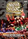BATTLE OF THE YEAR 2010 JAPAN/DVD/ADH-DV050