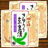 飛騨の味小鉢 きゅうり奈良漬