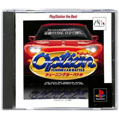 PlayStation the Best OPTION チューニングカーバトル