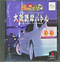 Race the Best Vol.1 大阪湾岸バトル
