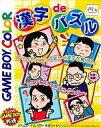 GB 漢字deパズル GAMEBOY COLOR