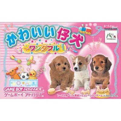かわいい仔犬ワンダフル/GBA/AGB-P-B82J