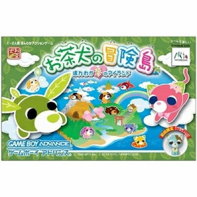 お茶犬の冒険島~ほんわか夢のアイランド~/GBA/AGB-P-BO2J/A 全年齢対象