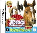 DS カジュアルシリーズ2980 Petz Horsez ホースズ Nintendo DS