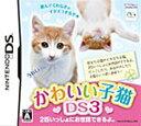 かわいい子猫DS3/DS/NTR-P-BQJJ/A 全年齢対象