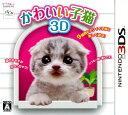 かわいい子猫3D/3DS/CTRPAKCJ/A 全年齢対象