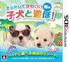 オシャレでかわいい 子犬と遊ぼ!-海編-/3DS/CTRPAPIJ/A 全年齢対象