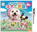 オシャレでかわいい 子犬と遊ぼ! -街編-/3DS/CTRPAPOJ/A 全年齢対象