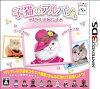 子猫のアルバム~My Little Cat~/3DS/CTRPBLCJ/A 全年齢対象