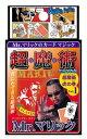 マツイ・ゲーミング・マシン Mr.マリックカード 超魔術1