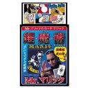 マツイ・ゲーミング・マシン Mr.マリックカード 超魔術2