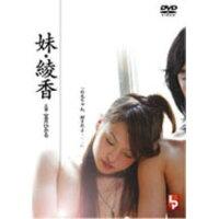 妹・綾香/DVD/LPTM-0005