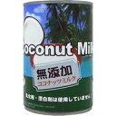 インターフレッシュ 無添加ココナッツミルク 400ml