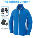 SUN-S サンエス 空調服 フード付スタッフジャンパー ブルー Lサイズ KU90520S ファンバッテリー