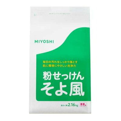 ミヨシ石鹸 そよ風 粉せっけん(2.16kg)