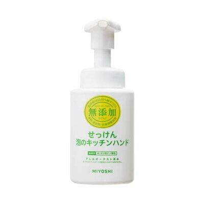 ミヨシ石鹸 無添加 せっけん泡のキッチンハンド(250ml)