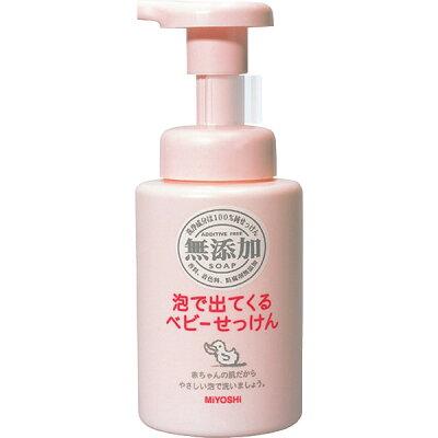 ミヨシ石鹸 無添加 泡で出てくるベビーせっけん(250ml)