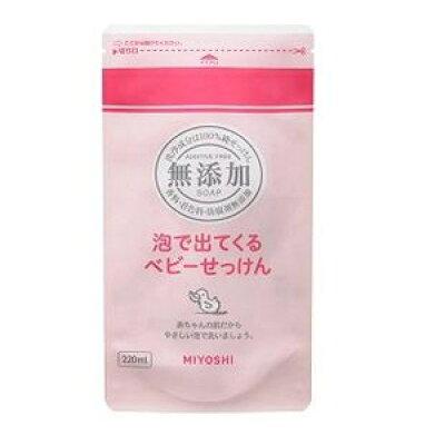 ミヨシ石鹸 無添加 泡で出てくるベビーせっけん リフィル(220ml)
