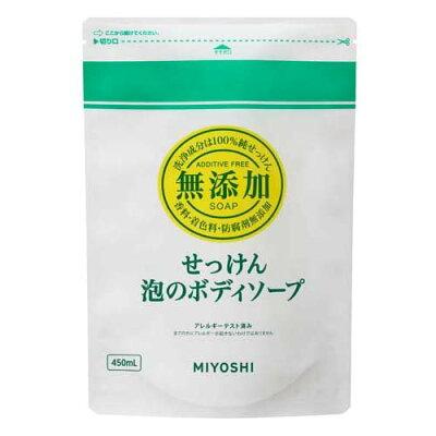 ミヨシ石鹸 無添加せっけん 泡のボディソープ リフィル(450ml)