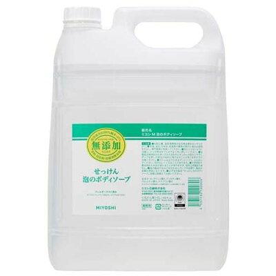 ミヨシ石鹸 無添加せっけん 泡のボディソープ(5L)