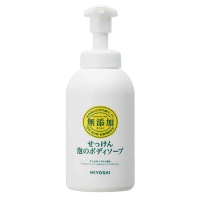 ミヨシ石鹸 無添加せっけん 泡のボディソープ(500ml)