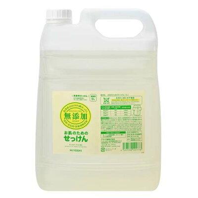 ミヨシ石鹸 無添加お肌のための液体せっけん(5L)