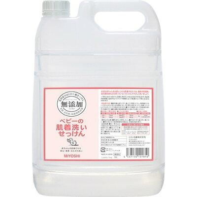 ミヨシ石鹸 無添加 ベビーの肌着洗いせっけん(5L)