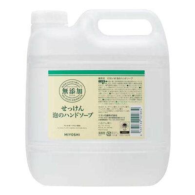 ミヨシ石鹸 無添加せっけん 泡のハンドソープ(3L)