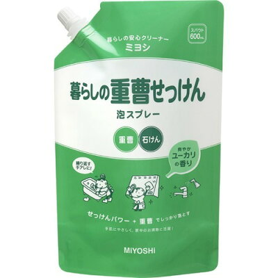 ミヨシ石鹸 暮らしの重曹せっけん 泡スプレー スパウト(600ml)