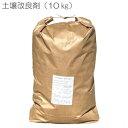 竹炭の里園芸用竹炭土壌改良剤 10kg