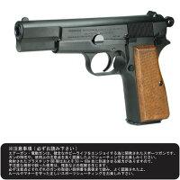 ブローニングHP M1935ビジランティHW ガスブローバック