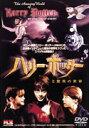 ハリー・ポッターと驚異の世界/DVD/MMDK-0010