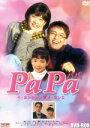 PaPa DVD-BOX/DVD/MRBF-1012