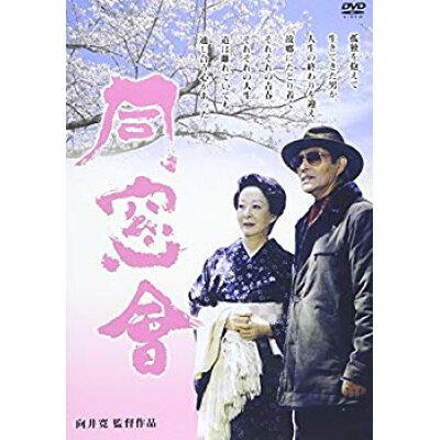 同窓會/DVD/HNTS-0006