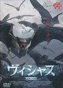 ヴィシャス/DVD/WBOC-1023