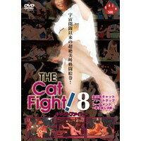キャットファイト 8巻/DVD/WBOC-2020