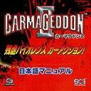 Win95/98 CDソフト カーマゲドン2