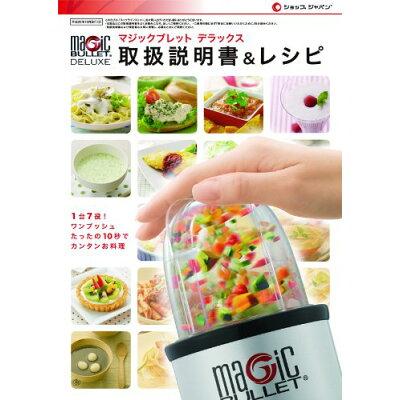 ショップジャパン マジックブレット デラックス ブラック(1セット)