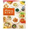 SHOP JAPAN マジックブレット パパっとカンタン!手作りレシピ MGT-PPKD (MGTPPKD)