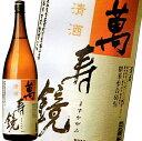 萬寿鏡 普通酒 1.8L