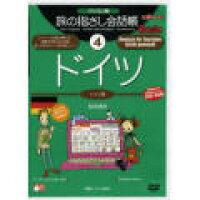 パソコン版 旅の指さし会話帳(4)ドイツ