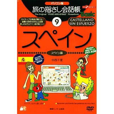 パソコン版 旅の指さし会話帳 9 スペイン