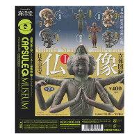 ノーマルコンプリート カプセルQミュージアム 日本の至宝 仏像立体図録1 阿修羅フル彩色なし