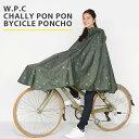 ワールドパーティー 山ガールファッション レインポンチョ レディース 防水 コート おしゃれ kiu キウ レインポンチョ