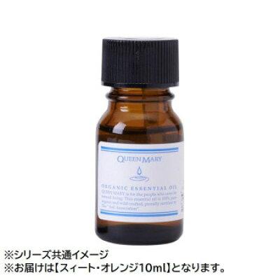 クイーンメリー精油 スィート オレンジ10ml