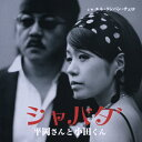 シャバダ/CDシングル(12cm)/YZWG-15005