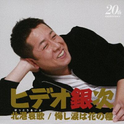 北港哀歌/悔し涙は花の種/CDシングル(12cm)/YZWG-15012